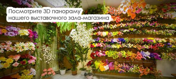 Цветы искусственные купить в перми
