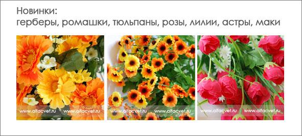 Где купить искуственные цветы в перми доставка цветов ханты